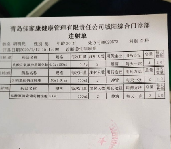 【网友爆料】青岛佳家康门诊部男女都分不清 治感冒治