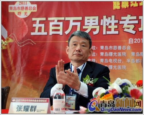 青岛市慈善总会副秘书长张耀群讲话