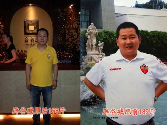 葛氏辟谷减肥健康养生很轻松一直减肥路上的在图片
