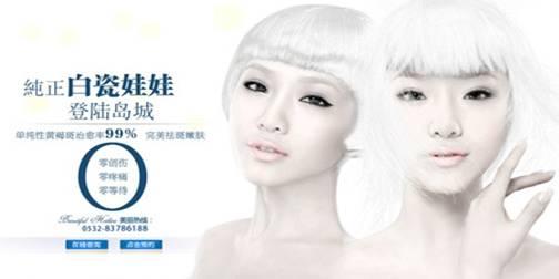 美丽俏佳人瓷肌祛斑_青岛做白瓷娃娃哪里好 - 青岛新闻网