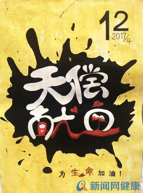 无偿献血手绘海报设计大赛旨在宣传无偿献血,弘扬社会博爱精神,倡导同